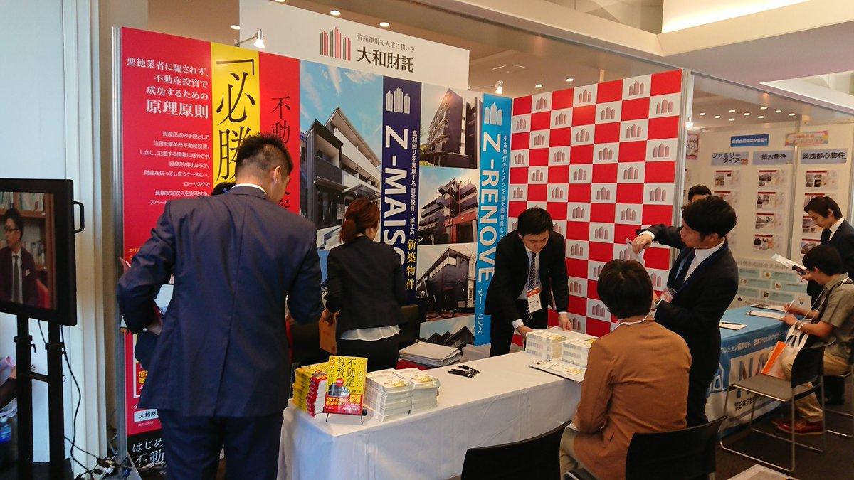 #マネーフォワード 社主催の不動産投資イベント始まりました?私も11時から東京での初セミナーを行います。本イベントにより、一人でも多くの方に当社を知っていただく機会になれば幸いです。#不動産投資 #資産運用 #税金対策 #全国展開