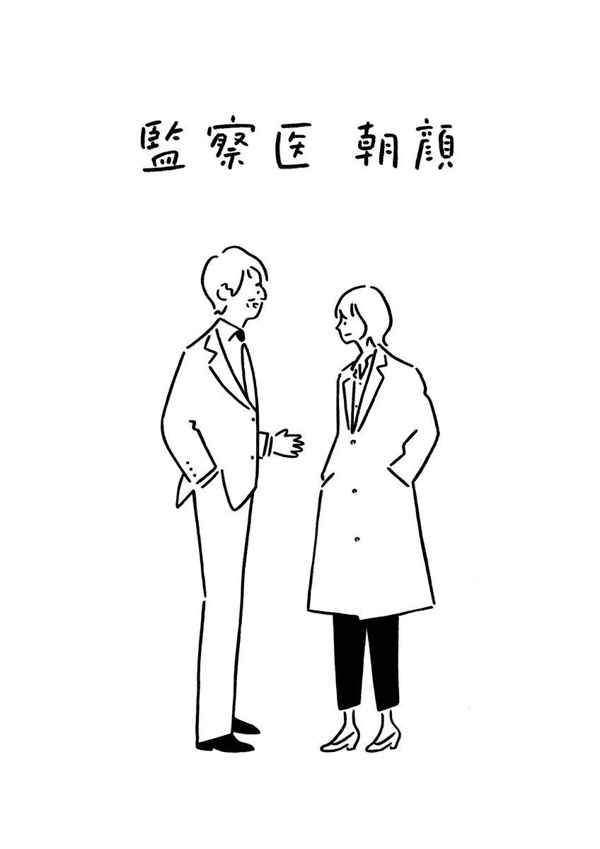 監察医朝顔 キャスト あらすじ