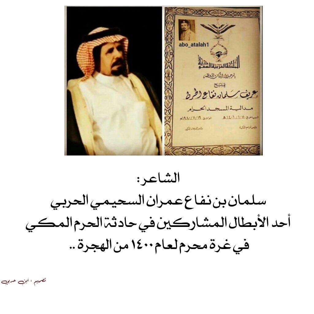 الشاعر : سلمان بن نفاع السحيمي احد الابطال المشاركين في حادثة الحرم