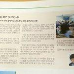 Image for the Tweet beginning: 지면 기사^^ #오산시평생교육 #오산시홍보서포터즈