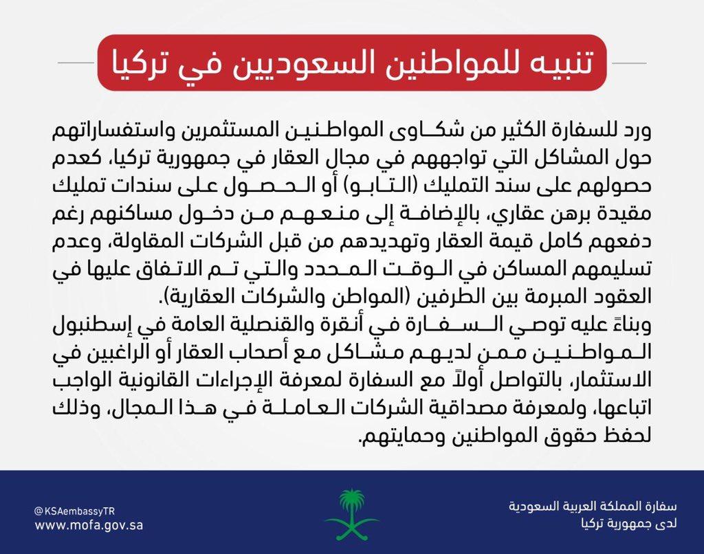 تنبيه للمواطنين السعوديين في #تركيا