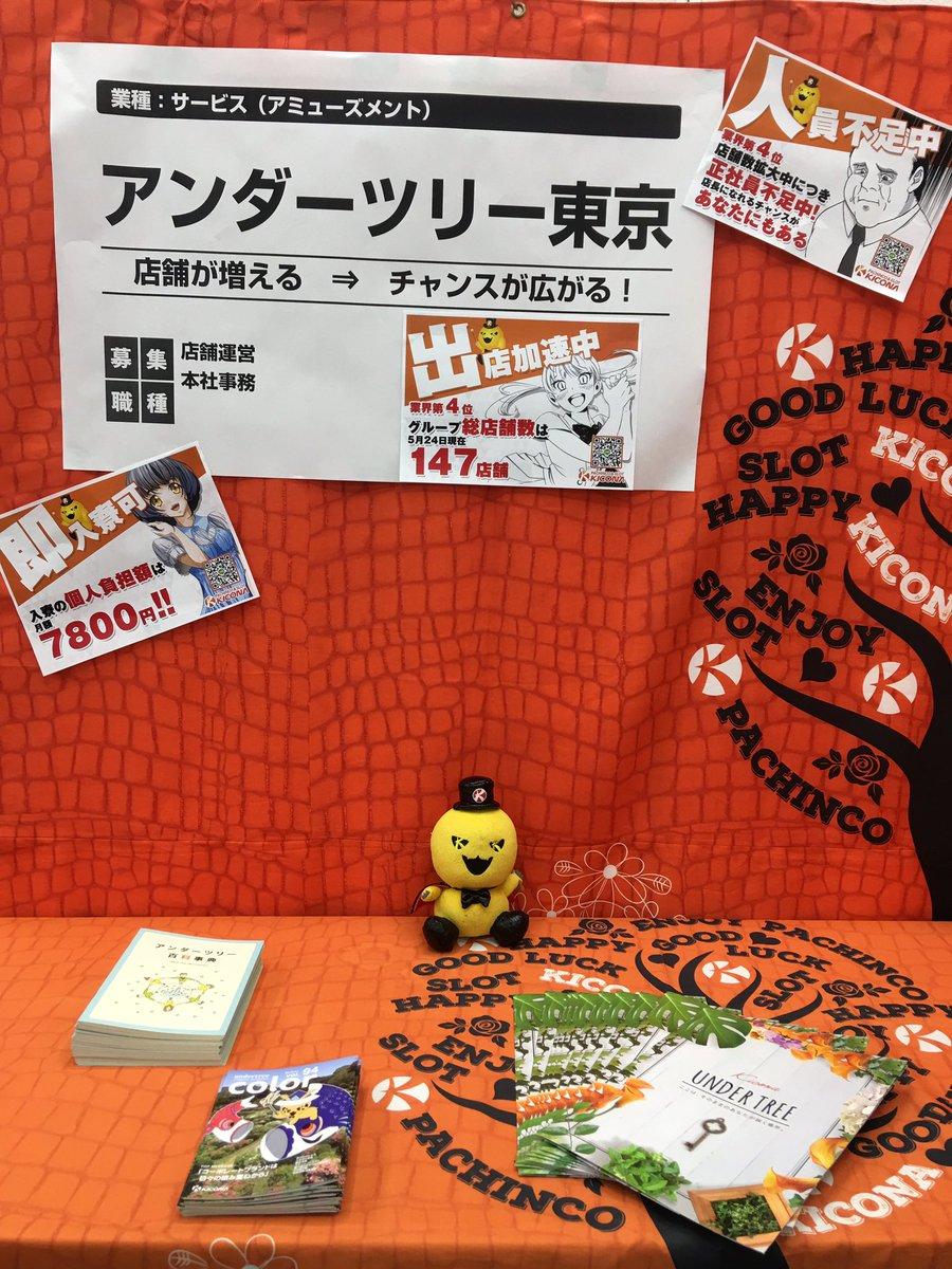 ?「転職博」5/24(金)25(土)?           〜東京新宿エルタワー〜…本日も12時から!#転職博#正社員#キコーナ