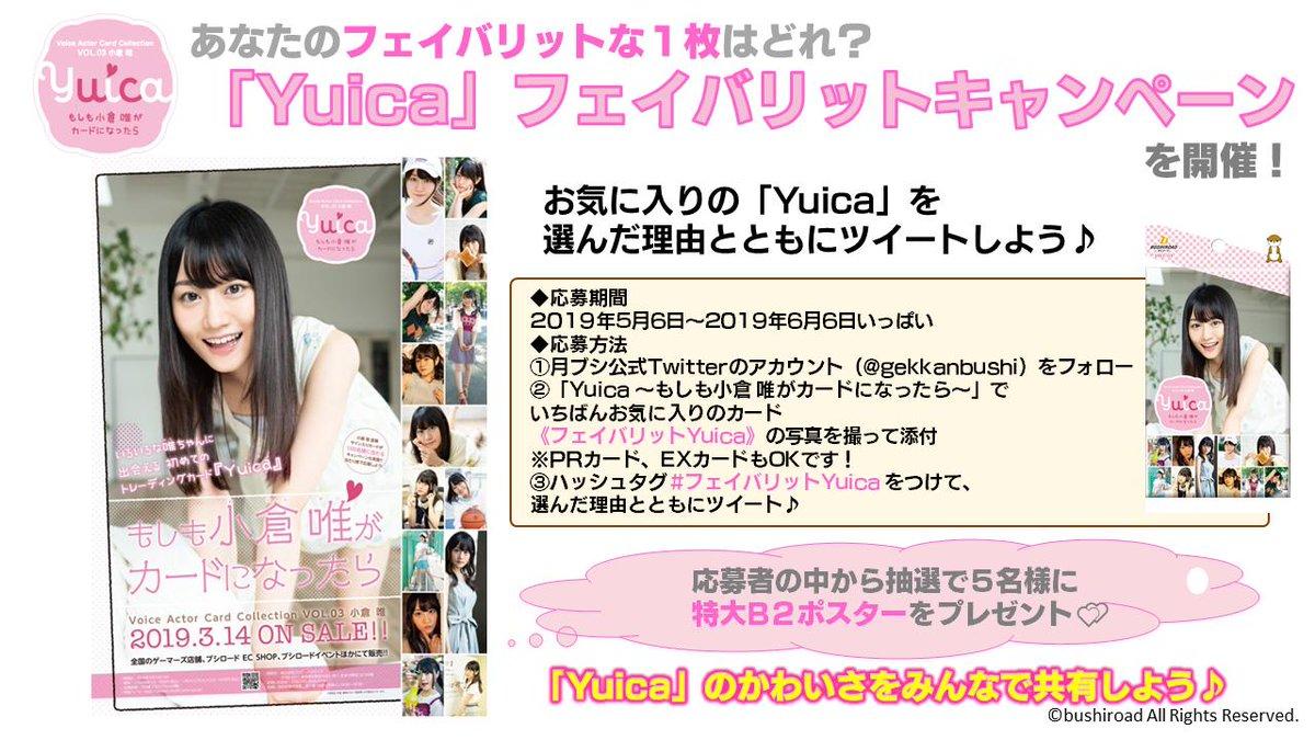 【トレカ】「  #Yuica ~もしも小倉 唯がカードになったら~」大好評を記念して、【フェイバリットYuica】キャンペーン開催中です!応募者の中から抽選で特大B2ポスターをプレゼント!ゲーマーズ新宿店にて大好評販売中ですよ!キャンペーンは6/6(木)までとなっております! https://t.co/I21ivjcX15