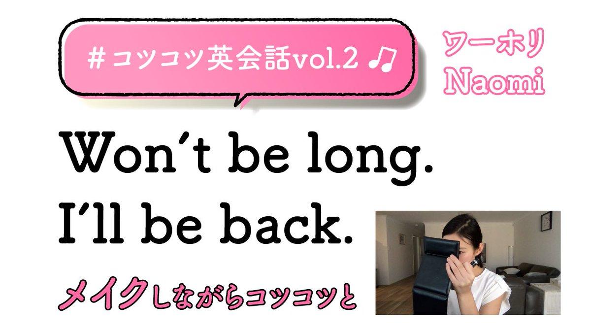 ちょこちょこ、コツコツやってます。3分の力を信じています☺️笑笑【3分で英語フレーズ】コツコツ英会話#2 「Won't be long.I'll be back.」  via @YouTube