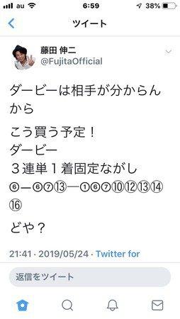 【悲報】漢藤田伸二さん 三連単のシステムをよく理解出来てないwwwwwwwww→→https://t.co/YyeBwTC7sS