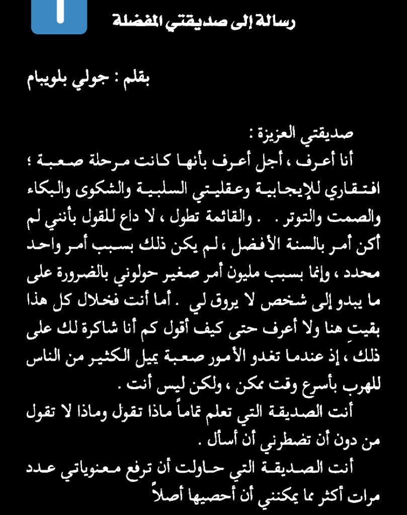 رساله لصديقتي Bertul