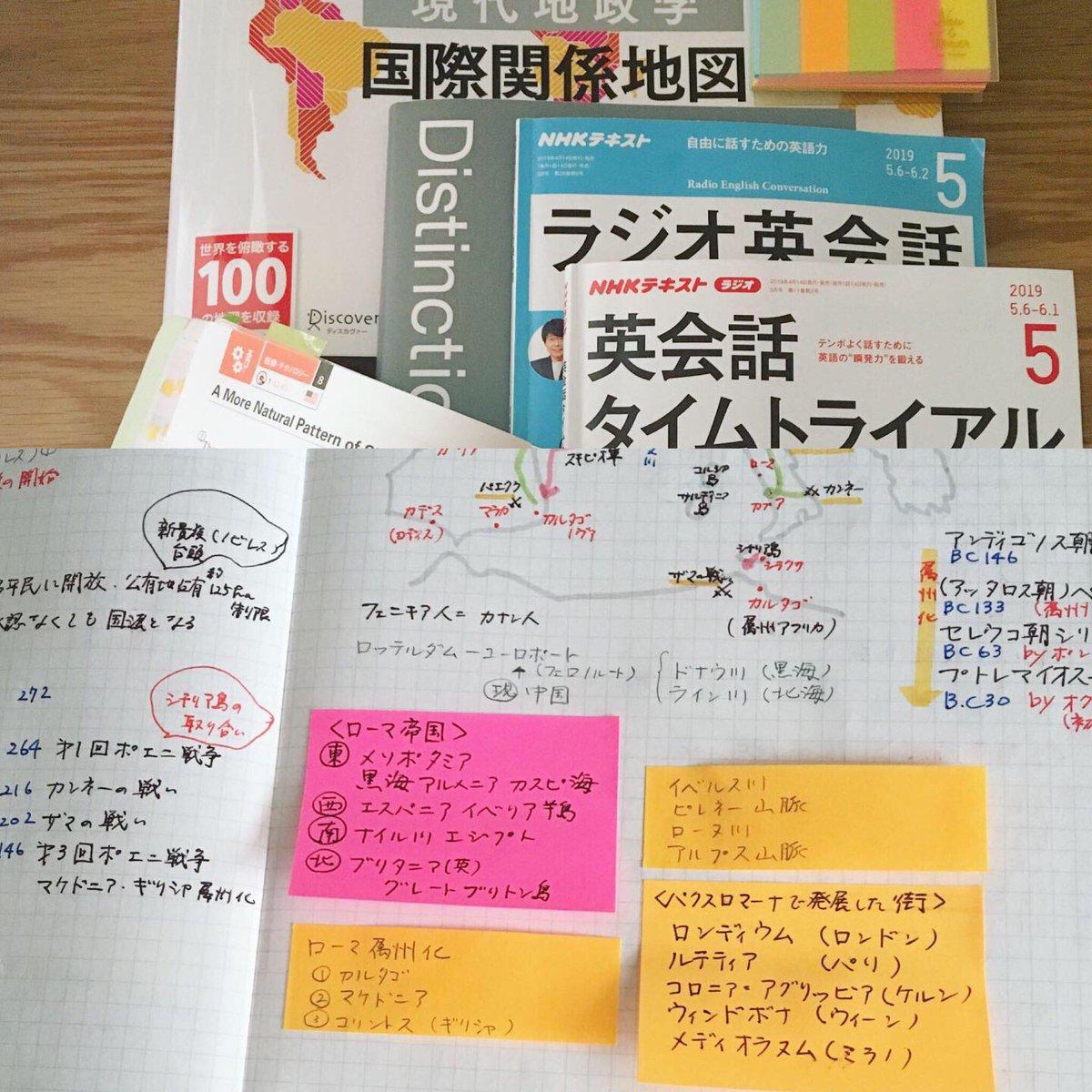 ここ4、5日の #昼勉部 をまとめた1枚(笑)2歳違い…の一言が、とっさに出てこなかった(^^;; 侮れない英会話タイムトライアル。#ラジオ英会話 は、ストリーミングで、日→英を。テキスト後ろのbonus practiceがスラスラ出るまで練習。単語はatsuさんのdistinction を。世界史は講義のノートまとめ