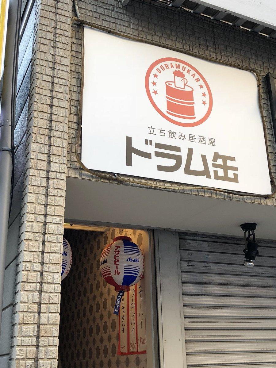 予備校時代の友達と三田で飲み会?時間前に立ち飲み屋で0次回なう?#ドラム缶? #田町店