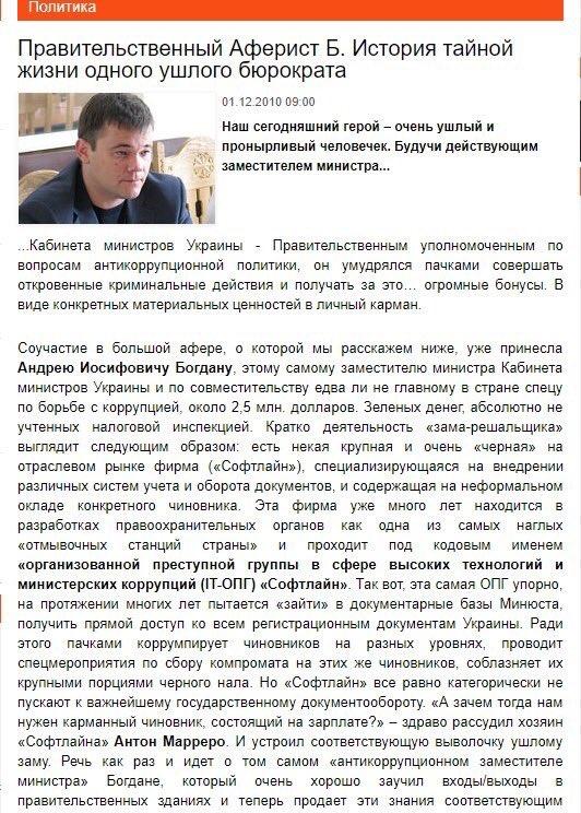 Петиція за відставку Богдана з посади глави АП набрала понад 25 000 підписів - Цензор.НЕТ 8234