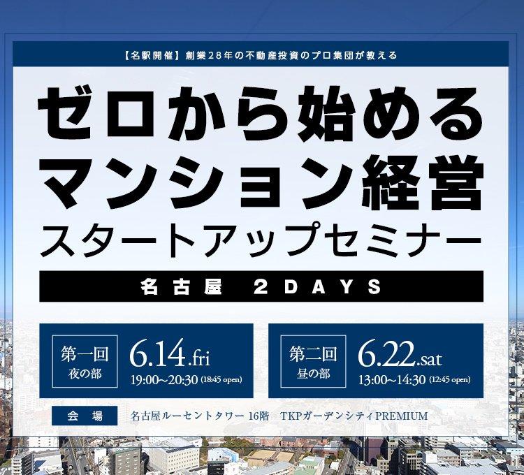 【セミナー開催 / 名古屋2DAYS】日商エステム 名古屋支社は、6月14日(金)と22日(土)の2日間、名古屋ルーセントタワー16階にて、不動産投資・マンション経営セミナーを開催いたします。詳しくはWebで・・・ #日商エステム #不動産投資 #マンション経営