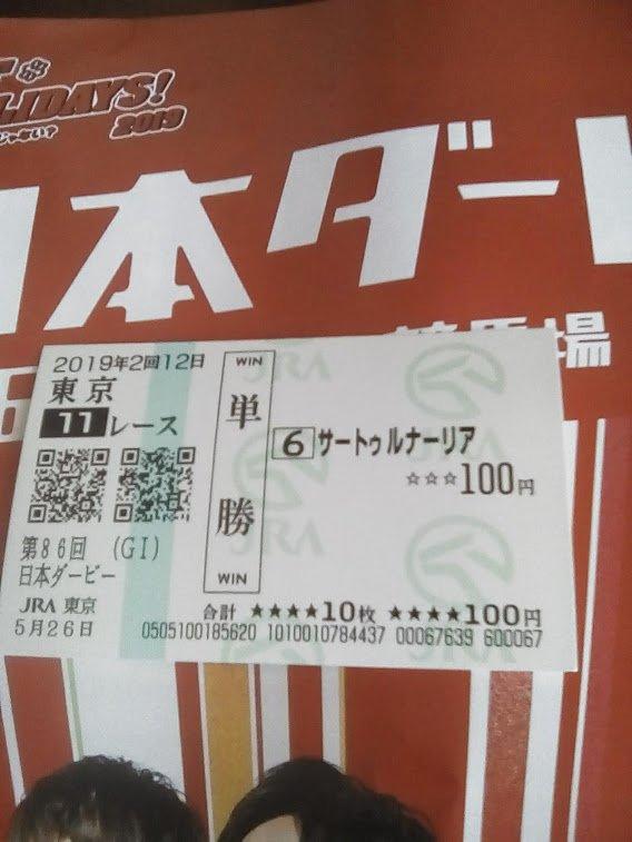 ダービーの記念馬券買って来ました。 ・本命サートゥルナーリア ・竹之下ジョッキーで盛り上がってるヴィント ・お父さんが騎乗停止で息子に乗り替わりのリオンリオン ・川田マカヒキ以来のダービー制覇に賭けるヴェロックス  #日本ダービー