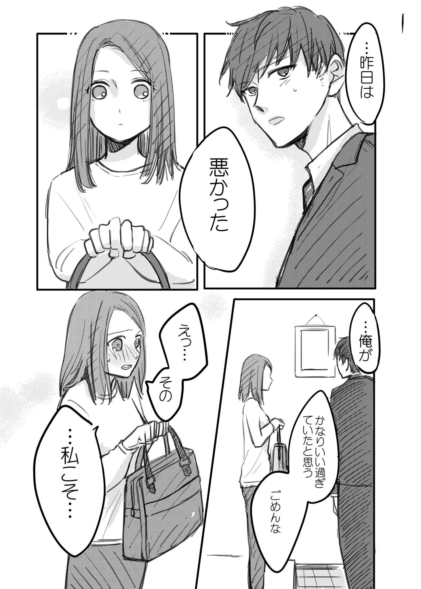 【創作】大人気ない話 夫婦喧嘩の後の話