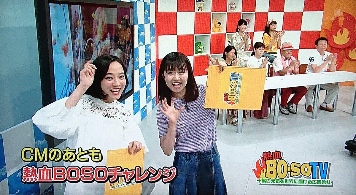"Southside در توییتر ""今夜のチバテレ「熱血BO-SOTV」の録画を見る ..."