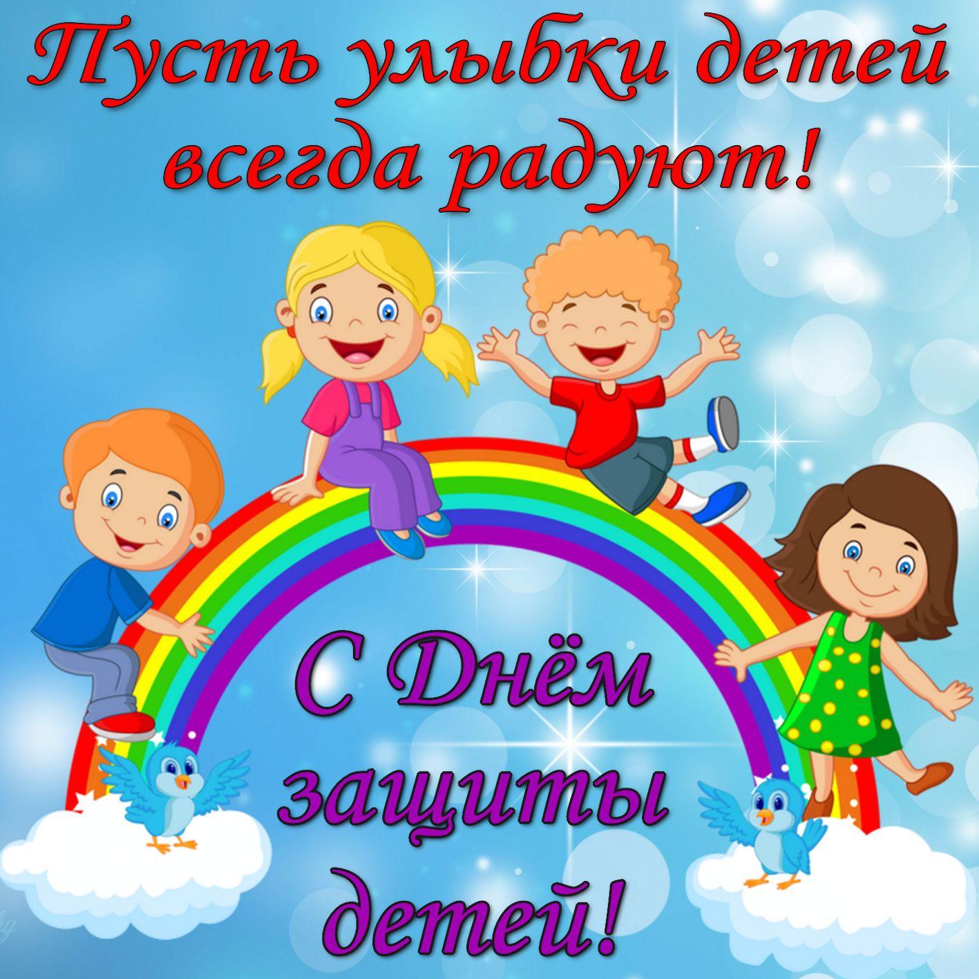 Открытка с 1 июня день защиты детей красивые