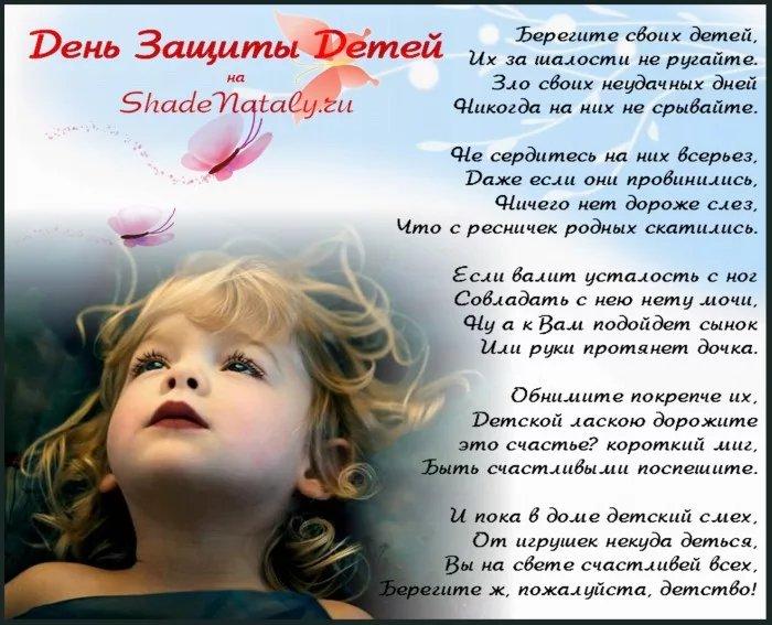 Открытки с детьми со стихами