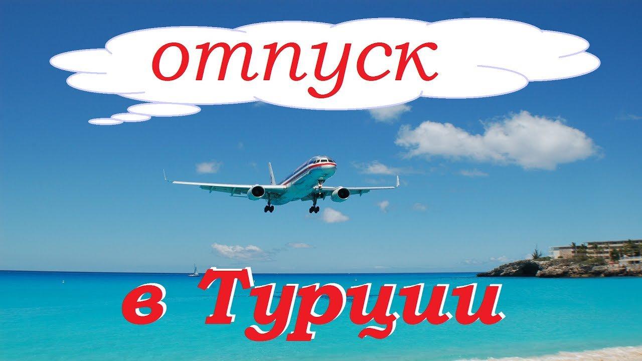 Турция картинки с надписями