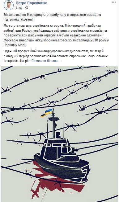 Текст решения по делу украинских моряков обнародован на сайте Трибунала ООН по морскому праву - Цензор.НЕТ 636