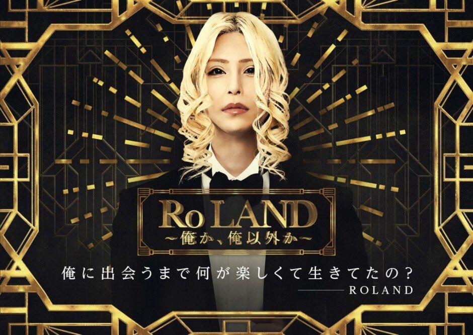 ホスト界の帝王『ROLAND(ローランド)』の展覧会『Ro LAND ~俺か、俺以外か~』が札幌パルコで開催!  テレビでも見かけるローランドの名言を集めた『名言回路』やローランドと記念写真が撮れるフォトスポットを設置しますo(`・ω・´)o  https://t.co/WCnCXIuuAV