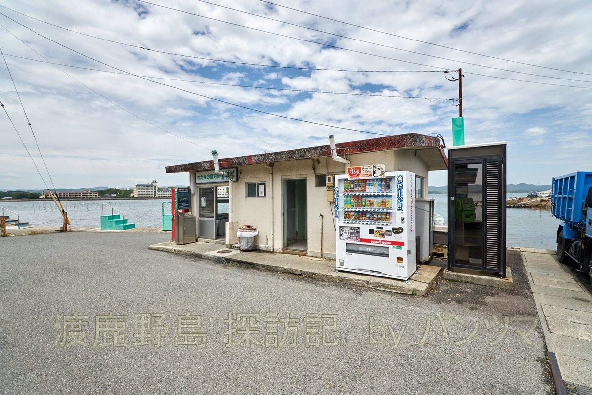 ブログ 渡 鹿野島