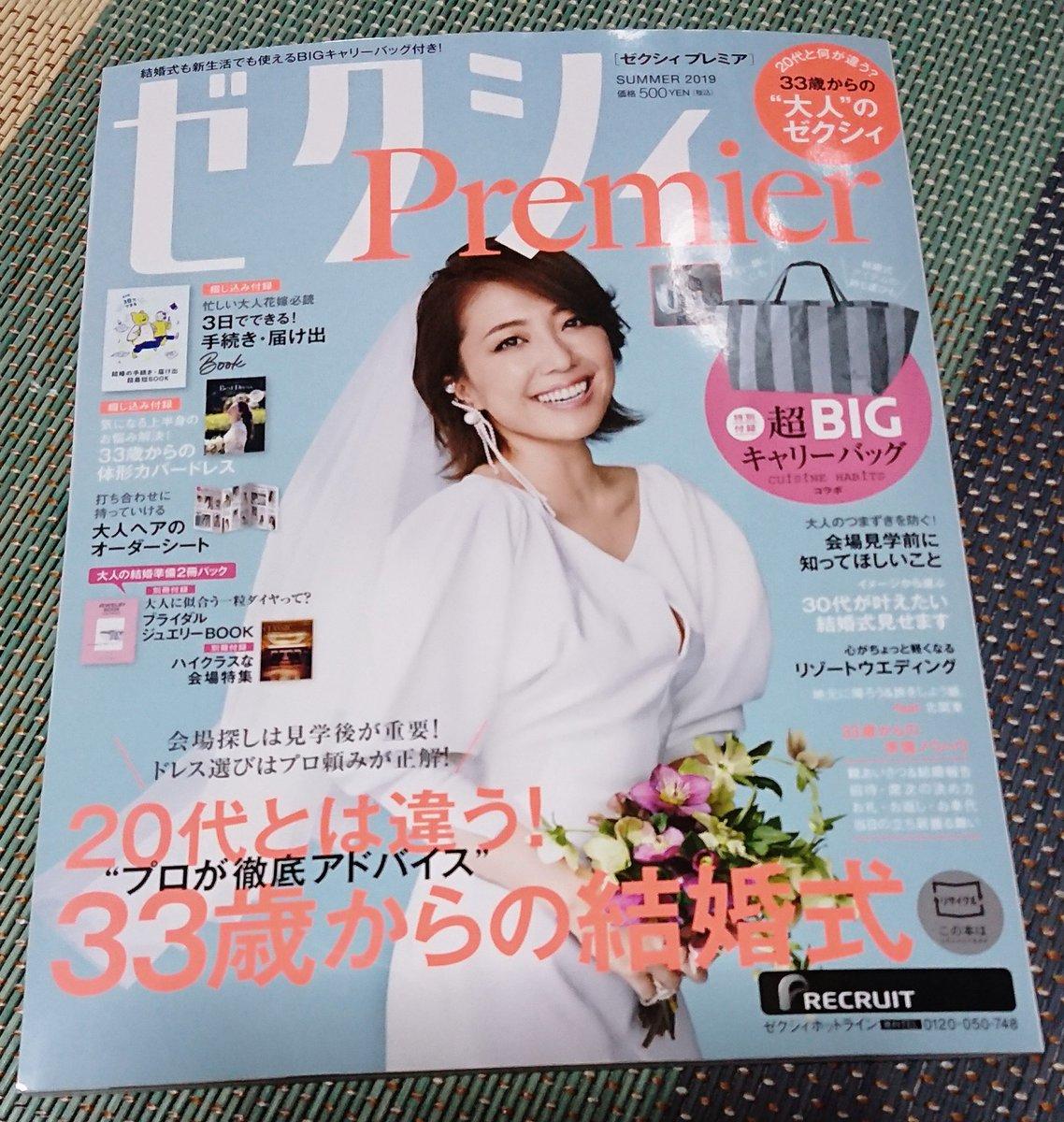 a4c6e4d0b7657 平原綾香  ゼクシィPremier pic.twitter.com EkUAv2B2np