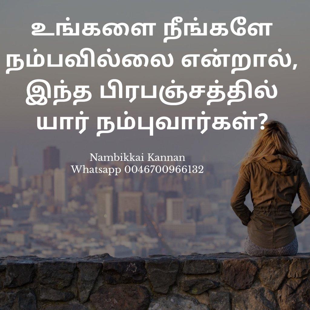 #successquotes #Nambikkaikannan #tamilmotivations #motivation #tamilnadu #tamil #tamilstatus #tamilquotes #inspirationalquotes #motivationalquotes #motivation #inspiration #success #chennai #trending #nowtrending #tamilnadu #தமிழ் #தமிழ்நாடு #tamilan #tamillyrics #kavithaigal