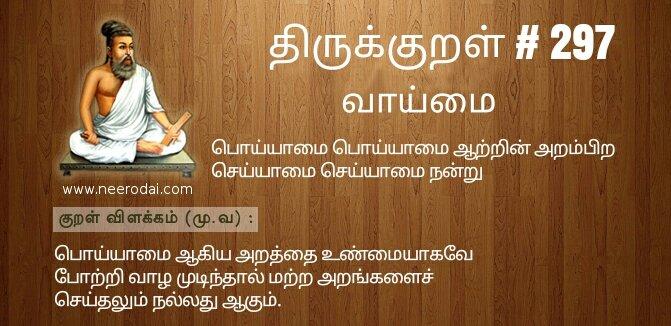 #குறள் எண் 297 #இயல் - #துறவறவியல் #அதிகாரம் 30 - #வாய்மை  #Thirukkural #Thiruvalluvar #Tamilnadu #Tamil #Valluvar #Neerodai #திருவள்ளுவர் #திருக்குறள் #தமிழ்நாடு #தமிழ் #வள்ளுவர் #நீரோடை #தமிழர் #தமிழன்  #முப்பால் #விளக்கம் #அறத்துப்பால்
