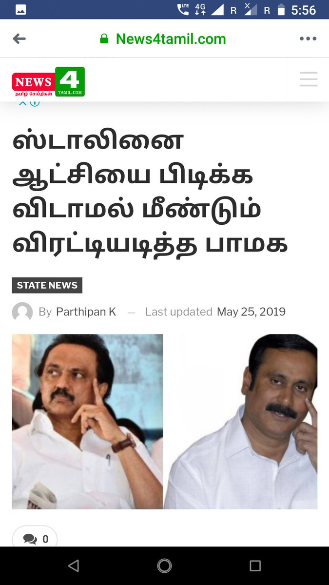 Mr Stalin was hoping against hope to become CM.  To the much #disappointment of #DMK, #PMK shattered Stalin's dream of becoming #CM by shoring up #AIADMK #Govt to retain the #majority.  Mr.#Stalin was in a desperate attempt to somehow topple the Govt but..  #TN #News #TamilNadu