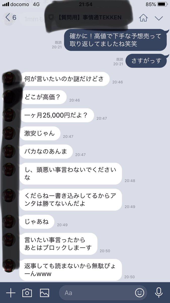 詐欺 競馬 ケイタ