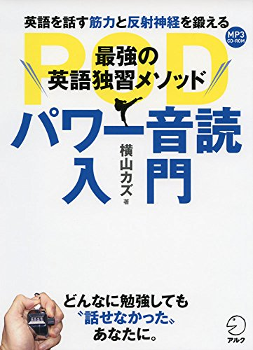 英会話本の売れ筋ランキング第8位CD-ROM付 最強の英語独習メソッド パワー音読入門