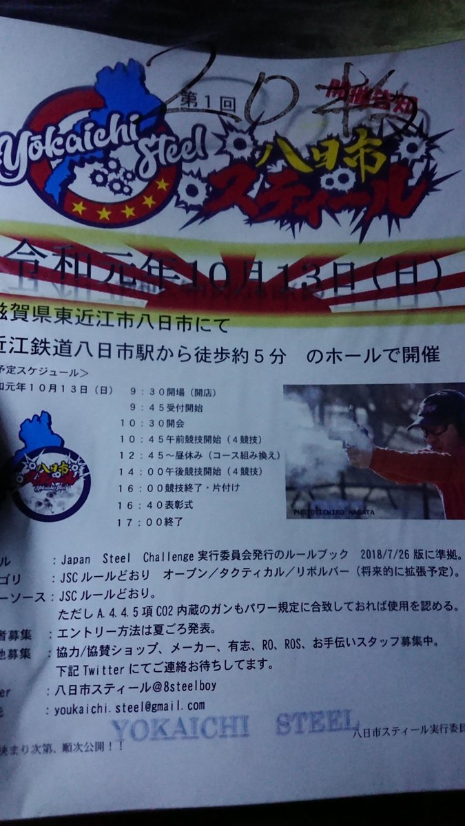 JANPS予備校からの帰宅途中に静岡市のホットジョイさんにお邪魔して、四日市スティールのチラシを置かせて頂きました(^^)/N橋店長ありがとうございます♪