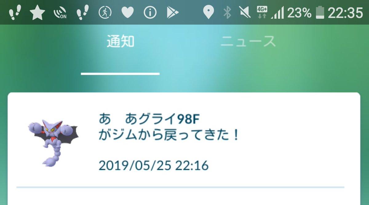 test ツイッターメディア - ポケコインもらえずソッコー帰って来た! 瞬殺!! いつものヤツ➕αにやられやがった。 https://t.co/duugbCWIhC
