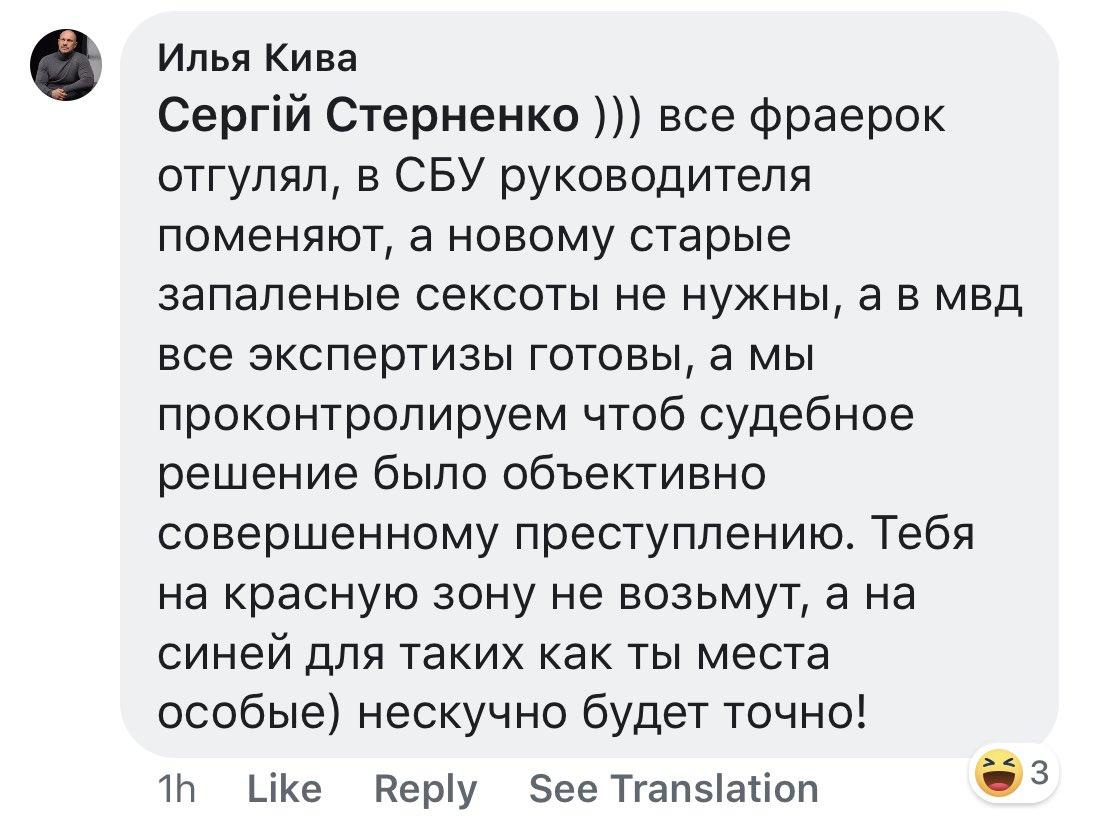 Суд по иску Стерненко обязал СБУ зарегистрировать производство по нападениям на активистов в Одессе как серии террористических актов - Цензор.НЕТ 6661