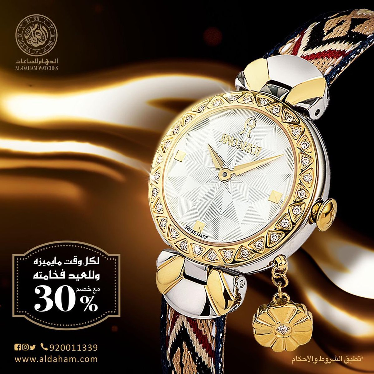 b61ec3ec3593e الدهام للساعات ( ALDAHAM WATCHES)