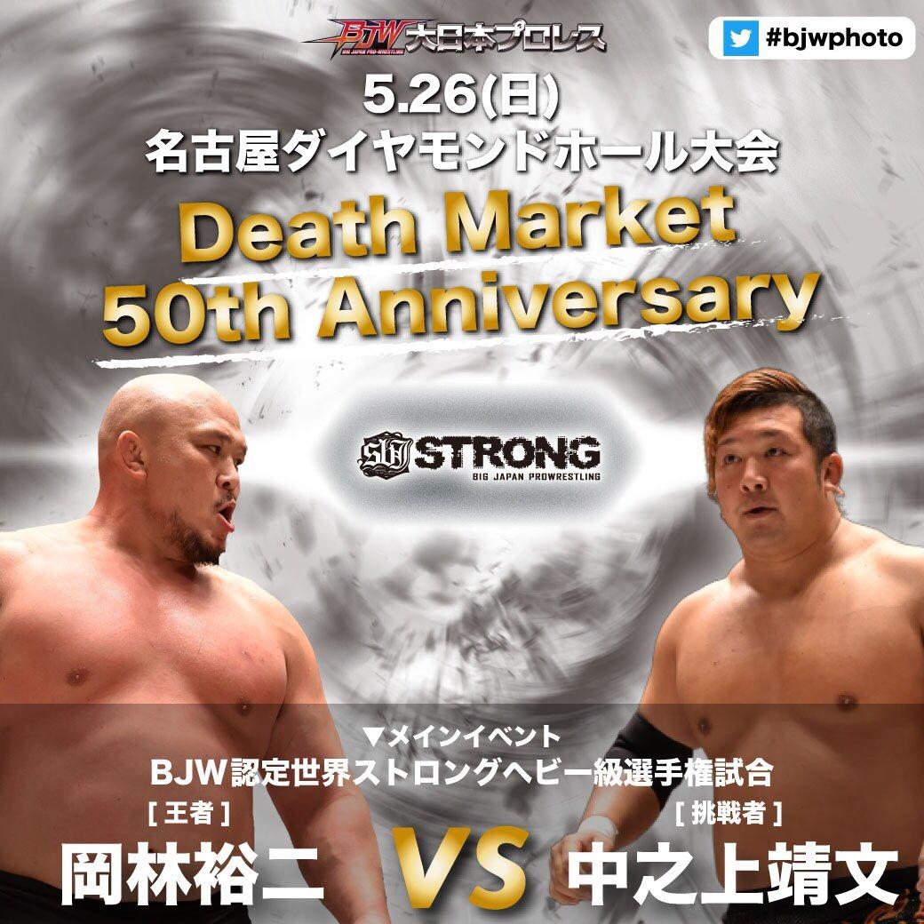 "BJW: ""Death Market 50th Anniversary"" Yuji Okabayashi retiene 2"