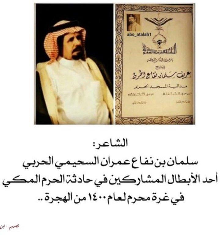 الشاعر : سلمان بن نفاع السحيمي احد الابطال المشاركين في حادثة الحرم #حرب
