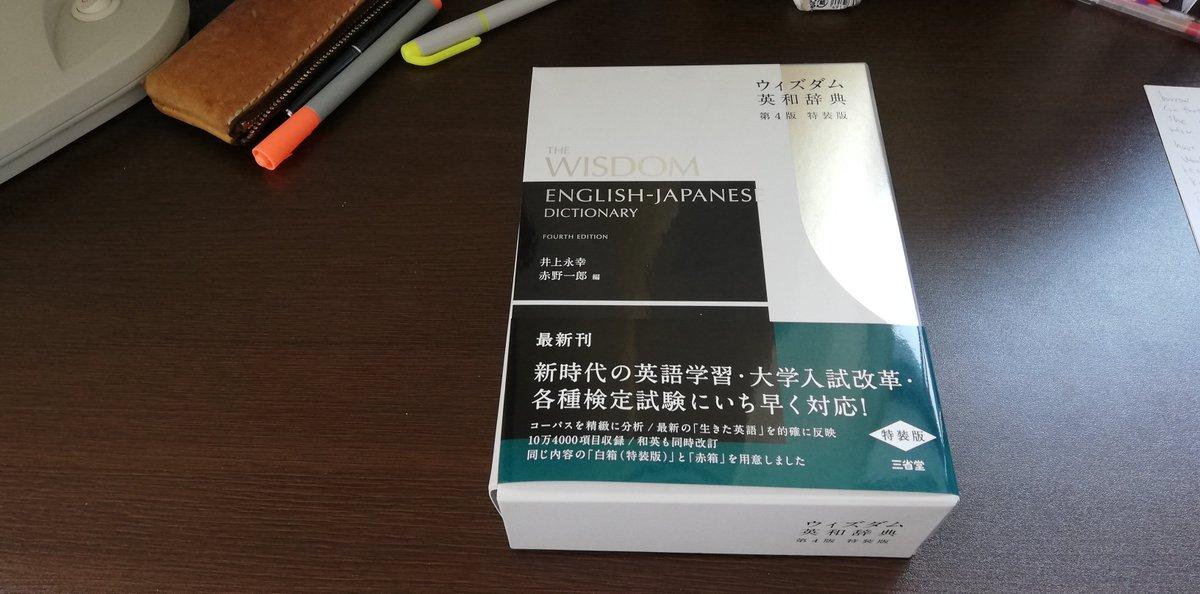 ラジオ英会話、一年続いたので、英和辞典購入!辞書買ったの中学生以来!よっしゃ、頑張るぞ!海外勤務も受け入れないと‼️#ラジオ英会話