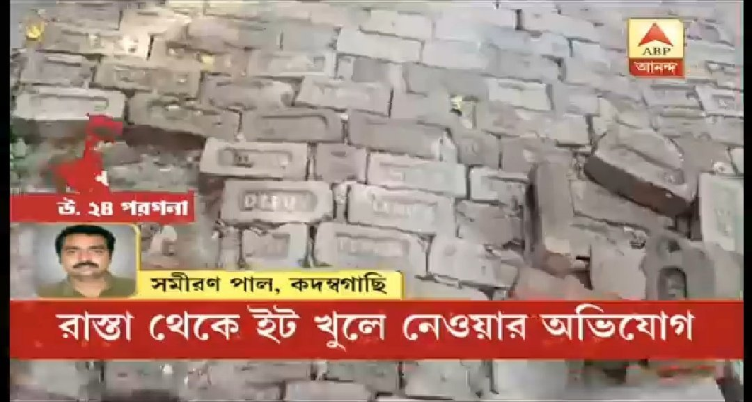 In Bengal TMC cadres damaged bricks of a village lane because that village voted for BJP. Intolerance is rising @narendramodi should answer @zainabsikander<br>http://pic.twitter.com/ETnwF0Q0rZ