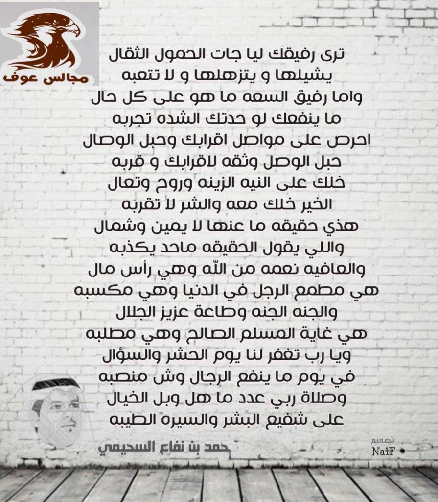 الشاعر ... حـمـد نـفـاع السـحيمي الـعوفي  🌷 abuahmad...
