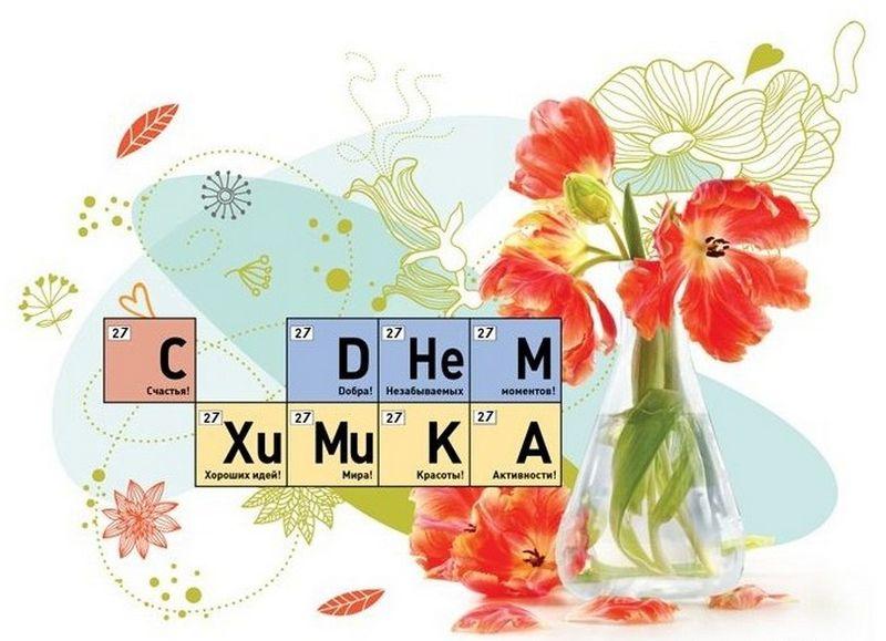 Делать сгиб, открытки ко дню химика своими руками