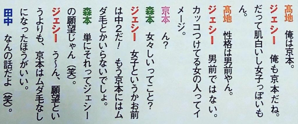 京ジェのカップル確定エピソード10選!両思いで信頼関係が尊すぎる!