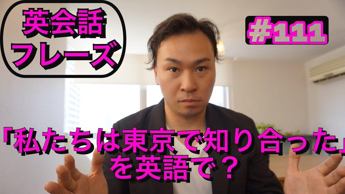 ■#111「一言」英会話フレーズ━━━━━━━━━━━━━「私たちは東京で知り合った」を英語で言うと・・・?━━━━━━━━━━━━━We (        ) to (        ) each otherin Tokyo.正解はこちら↓※音量に注意#英会話 #海外留学 #海外旅行