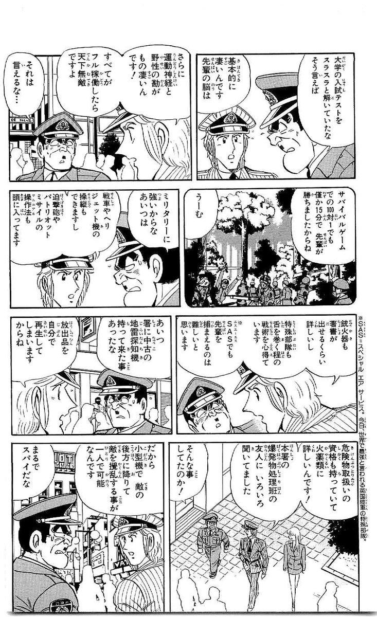 吉 両津 勘