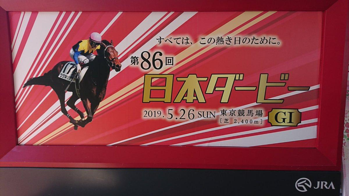 今日は第86回日本ダービー!! もちろん、東京競馬場におります。  上京してから26年連続、現地観戦!  JRAのCMやないけど、 「何回観てもいいよねぇ」 『毎年、初めての気分!』  今年も、ワクワク楽しい一日です!  木村カエラの国家独唱は、 15時30分頃、 レースの発走は15時40分!  #日本ダービー