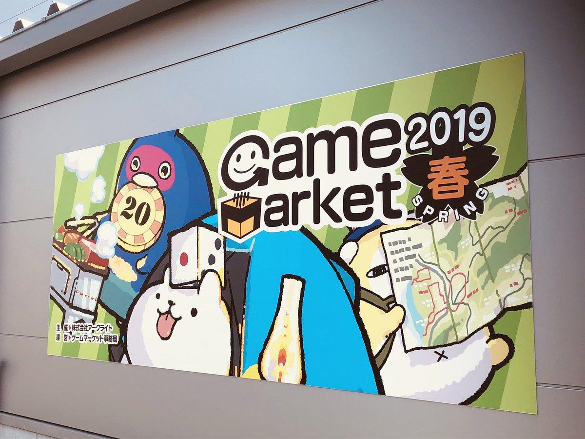 招待いただきまして、ゲームマーケット2019春にやって来ました。邪神総選挙は本日も行われているので何卒、よろしくお願いいたしますー。🐙