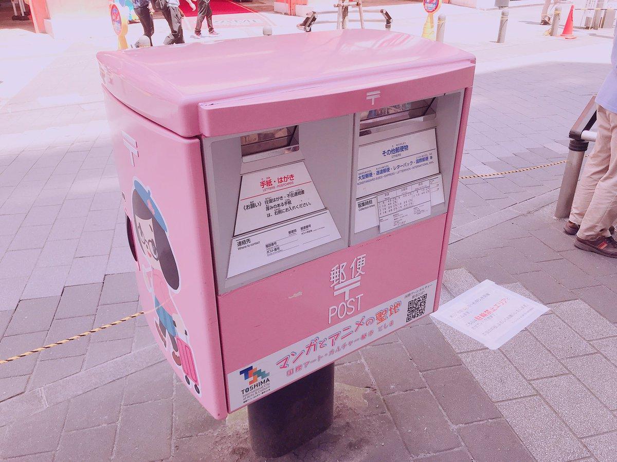 ピンクのポスト。アニメの聖地になったのか。。名古屋にはほぼない、大好きな天やで季節の天丼食べて、セミナーにのぞみまふ。今年初セミナーで、不動産投資ではなくブログやYouTubeについての講師なので緊張ぎみ?