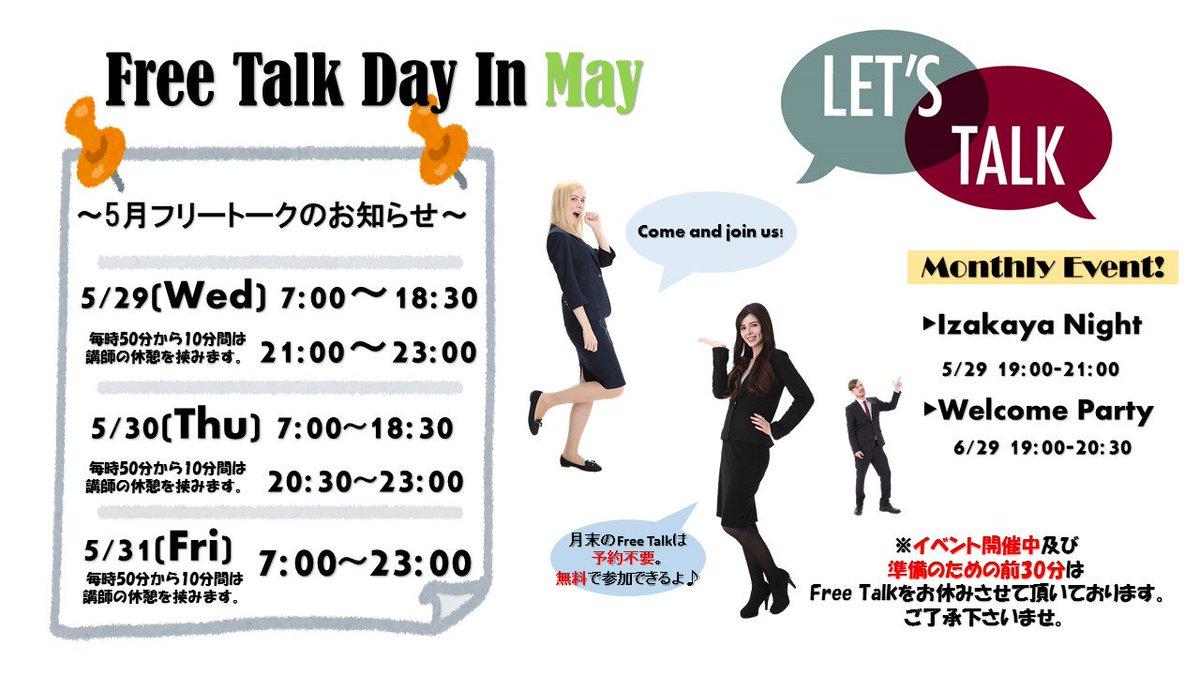 【新宿本校】こんにちは!5/29~5/31までFreeTalkを開催します✨レッスンはありませんが、講師とフリートークスペースで会話を楽しみましょう?お待ちしております??#英会話 #リンゲージ #リンゲージ新宿本校