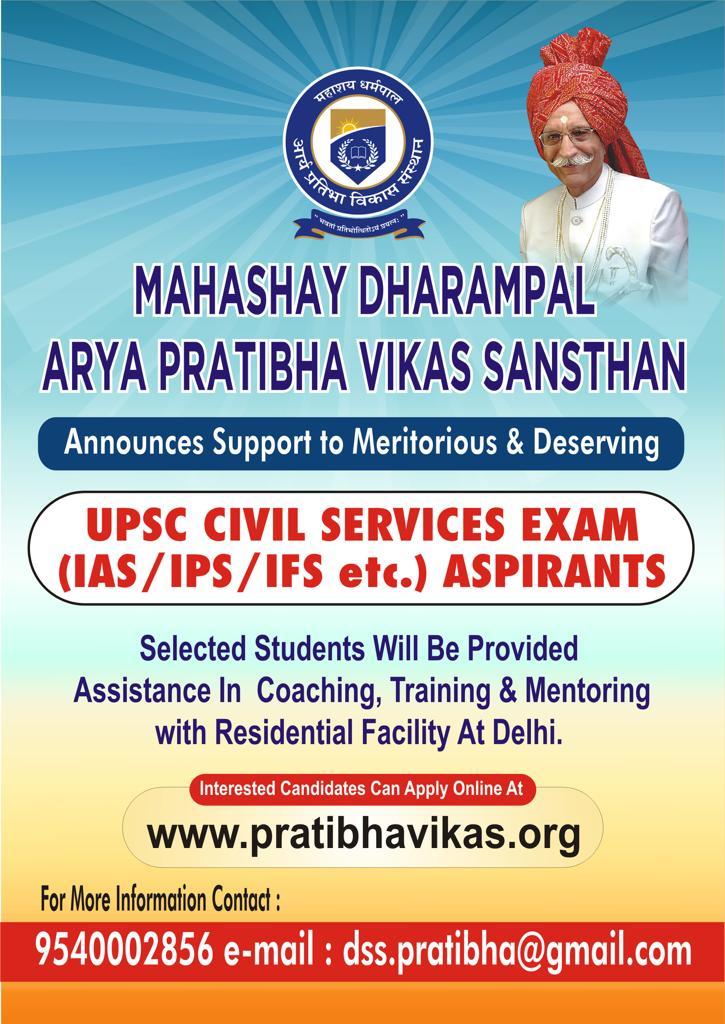 IAS, IFS, IPS, IRS जैसी उच्च स्तरीय प्रशासनिक सेवाओं के लिए होने वाली UPSC CSE परीक्षा में भाग लेने के इच्छुक योग्य प्रार्थियों को कोचिंग, आवास एवं मेंटरिंग आदि सुविधाएं प्रदान करने के लिए आवेदन आमंत्रित किए जाते हैं। पूरी जानकारी एवं पंजीकरण के लिए देखें http://www.pratibhavikas.org
