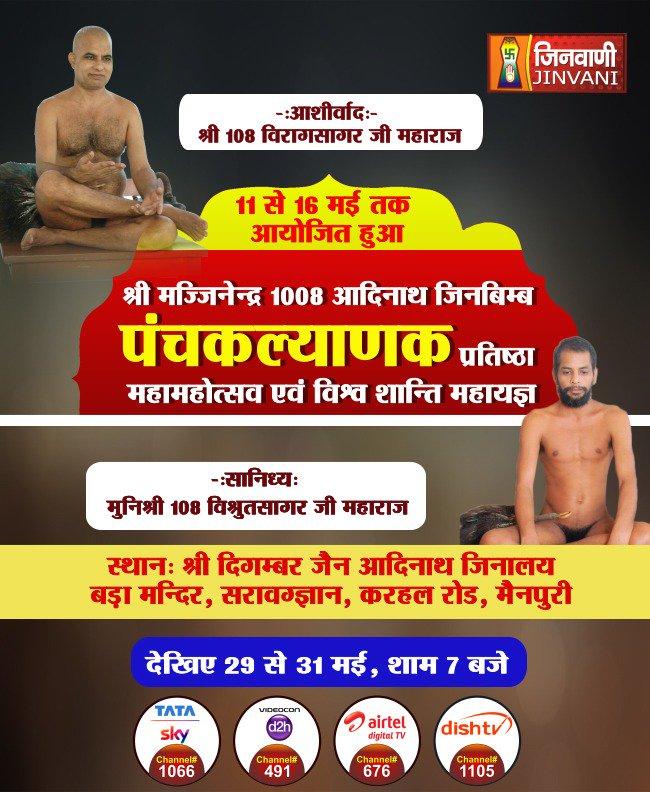 देखिए,  उत्तर प्रदेश के मैनपुरी, करहल रोड स्थित श्री आदिनाथ जिनालय बड़ा मंदिर में 11 से 16 मई तक आयोजित हुए श्री मज्जिनेन्द्र 1008 आदिनाथ जिनबिम्ब पंचकल्याणक प्रतिष्ठा महोत्सव एवं विश्व शान्ति महायज्ञ के अनुपम दृश्य।  #PanchKalyanak #Pratishta #Mahotsav