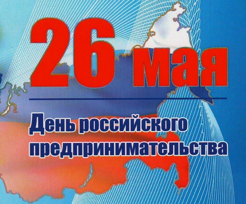 День российского предпринимательства губернатор поздравление