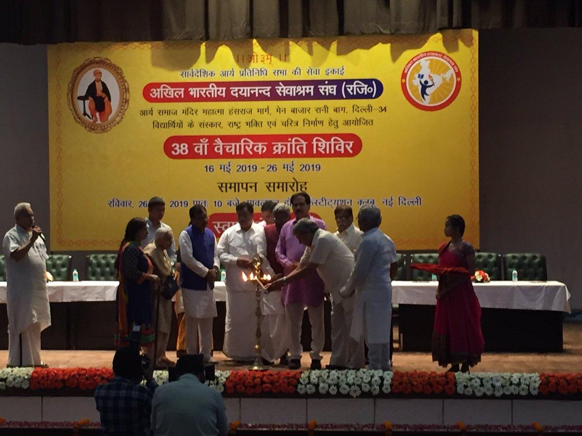 अखिल भारतीय दयानन्द सेवाश्रम संघ के तत्वावधान में  38 वां वैचारिक क्रांति शिविर  16 मई से 26 मई 2019 मावलंकर हॉल कॉन्स्टिट्यूशन क्लब नई दिल्ली में सम्पन्न   सन 1969 से अखिल भारतीय दयानन्द सेवाश्रम संघ इन क्षेत्रों में समाज के उत्थान का कार्य कर रहा है.